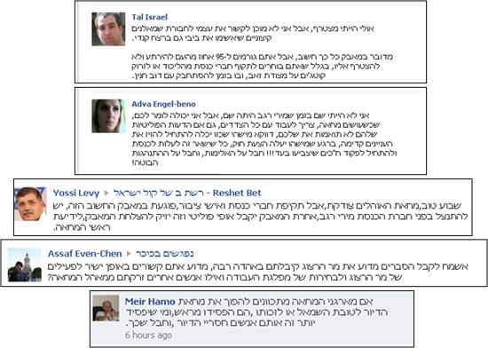 יואב תגובות פייסבוק